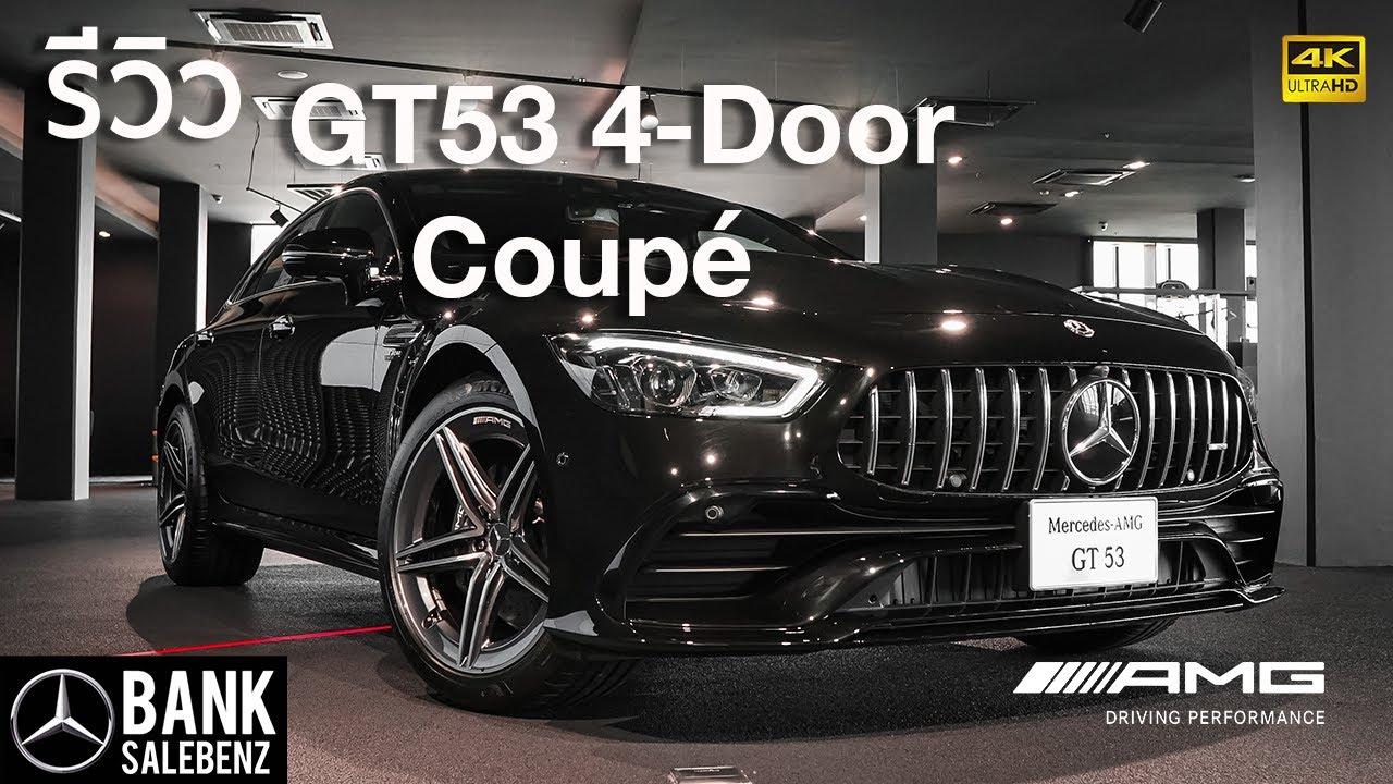 รีวิว GT53 4-Door Coupé | Mercedes-AMG 2020