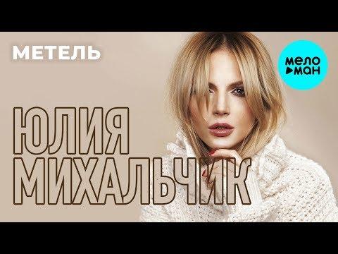 Юлия Михальчик - Метель Short Dance Mix Single
