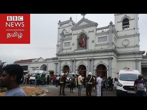 Sri lanka bomb blast - நேரில் கண்டவர் சொல்வதென்ன?