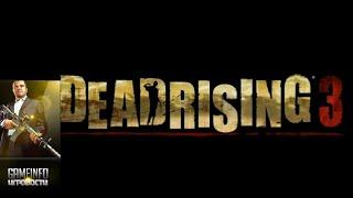 Dead Rising 3 Первый запуск.(Вот и наступил день выхода DR3 на ПК. После некоторых технических проблем мы наконец представляем вашему..., 2014-09-07T03:05:40.000Z)