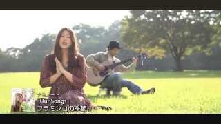 2014年10月22日発売 naminote(ナミノート) アルバム 『Our Songs』 OMCA...
