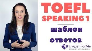 TOEFL Speaking 1 підготовка з EngForMe