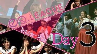 3月16日(土)に開催されたeQリーグ1stシーズンDay3の配信です。 【対戦...