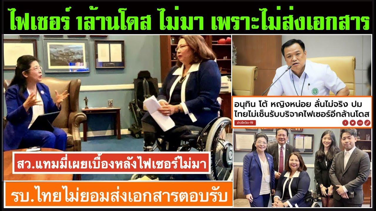 คลิปพิเศษ  23-09 : ตะลึง! วัคซีนบริจาคไฟเซอร์อีก ล้านโดสไม่มา เพราะไทยไม่ส่งเอกสารตอบรับ