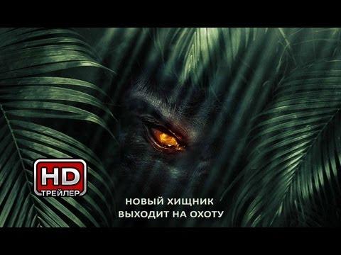 Джунгли - Русский трейлер