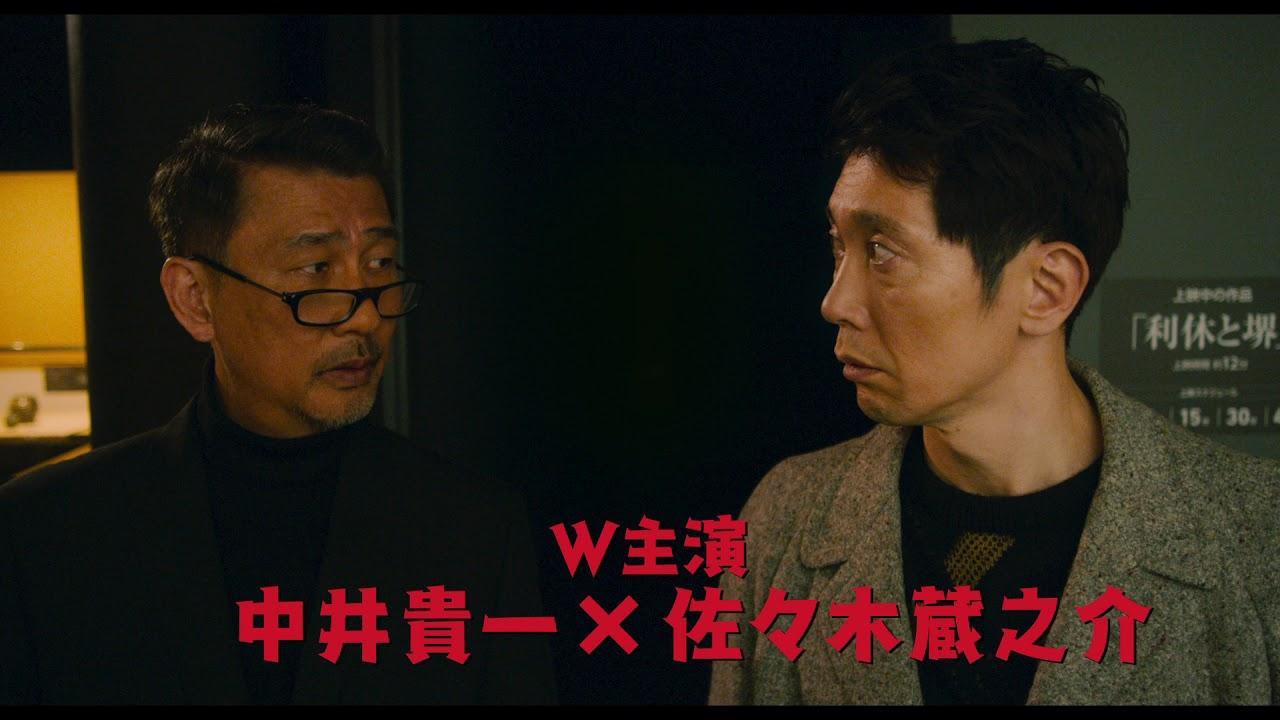映画『嘘八百』予告編 - YouTube