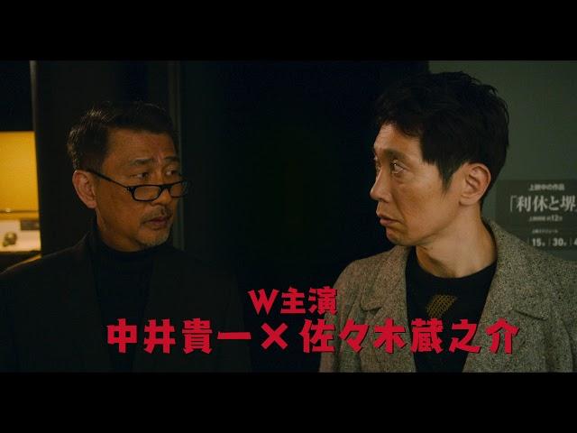 映画『嘘八百』予告編