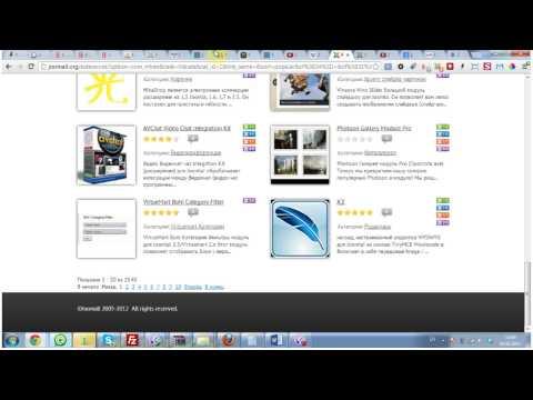 Расширения Joomla 2.5
