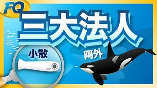 三大法人不是三個人啦XD~吻仔魚跟著鯨魚怎麼賺錢?   夯翻鼠FQ22 股票投資 thumbnail
