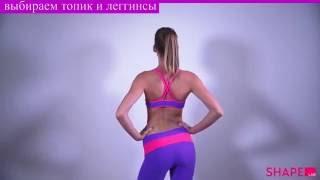 видео Женские брюки для фитнеса: какие выбрать