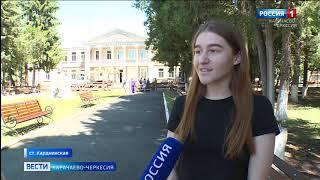 Вести Карачаево-Черкесия 03.08.2020
