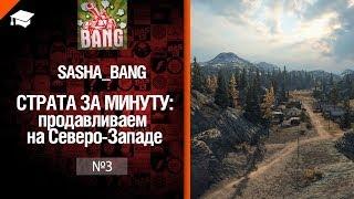 Страта за минуту: продавливаем на Северо-Запад от Sasha BANG  [World of Tanks]