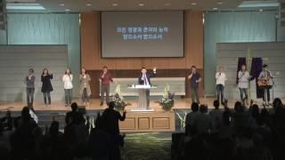 필그림 교회 3부 찬양. 2017.04.09