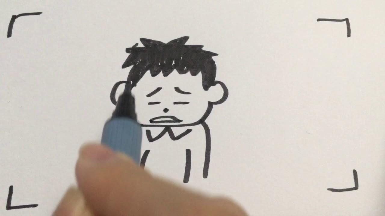 ネガティブな人のイラスト Youtube