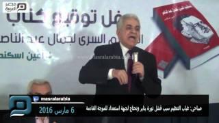 مصر العربية | صباحي: غياب التنظيم سبب فشل ثورة يناير ونحتاج لجبهة استعداد للموجة القادمة