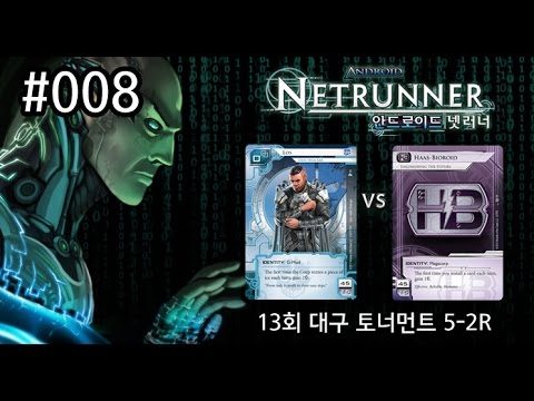 [Netrunner] #008 13th Daegu Tournament Round 5-2