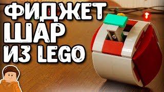 фИДЖЕТ ШАР ИЗ LEGO  АНТИСТРЕСС ИЗ LEGO (Туториал)