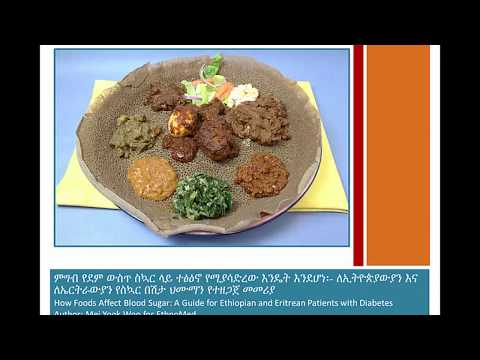 How Foods Affect Blood Sugar: A Guide For Ethiopian & Eritrean Patients With Diabetes (Amharic)