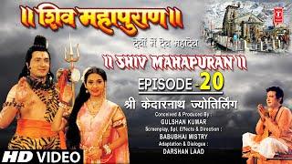 Shiv Mahapuran - Episode 20