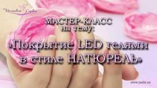 """""""Ногтевой сервис"""" Обучающее видео"""