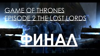 видео Game of Thrones: The Lost Lords прохождение