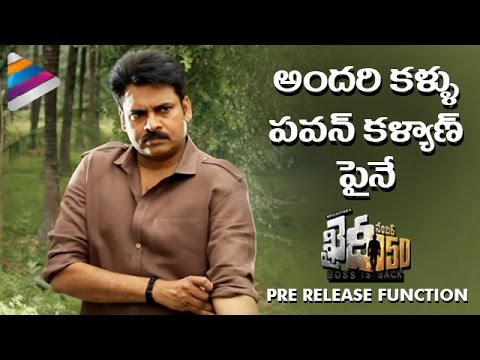 Thumbnail: GREAT NEWS to Mega Fans | Pawan Kalyan To Attend Khaidi No 150 Pre Release Function | Chiranjeevi