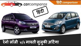 रेनो लॉजी v/s अर्टिगा हिंदी Renault Lodgy vs Ertiga Hindi Comparison Review Maruti Suzuki VDi Video
