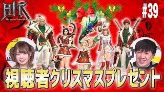 39【HIT】視聴者クリスマスプレゼントを賭けたバトル!!【スーピコゲームス】