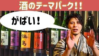 全国から10万人の日本酒好きが集まる酒蔵巡りツアーイベント、酒蔵ツ...