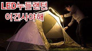 led조명 led랜턴 led조명 추천 캠핑용품 캠핑장비…