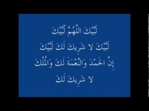 HOW TO SAY THE HAJJ TALBIYAH
