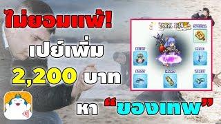เปย์เพิ่ม 2,200 บาท รีเตาหลอม หาของเทพ! | TS Online Mobile (TSM)