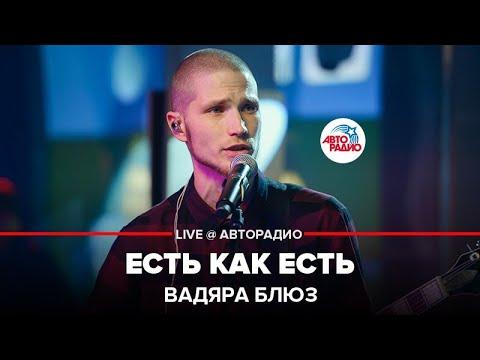 """Вадяра блюз - Есть Как Есть (OST """"Жуки"""") LIVE @ Авторадио"""