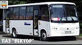Купить автобусы неман в москве, цена официального дилера. Автобусы неман от совинтеравтосервис.