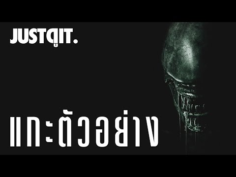 หนัง Alien Covenant