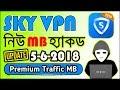 SKY VPN™ SECRETS TO GET UNLIMITED INTERNET | No Limit