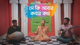 Lalon Song Shey Ki Amar kobar kotha   Ayushmita   Dripta   Soujargha   Raw Creative
