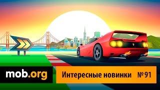 Интересные Андроид игры - №91