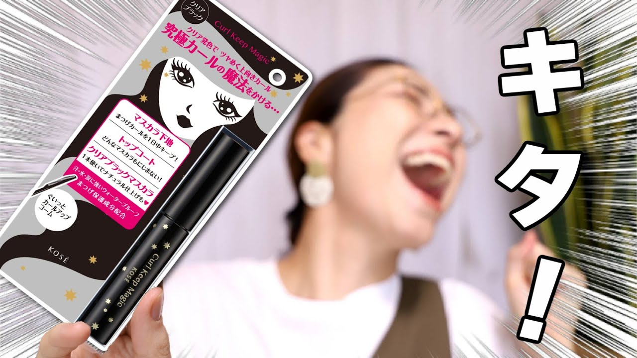 【ハイ採用!明日からお願い!!】KOSE カールキープマジックマスカラ検証!!