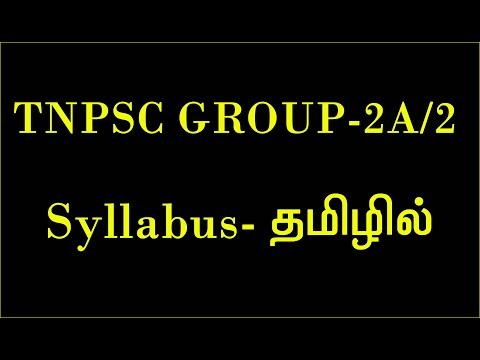 TNPSC Group-2A 2 Exam Syllabus in TAMIL TNPSC GROUP2 Preparation 2019