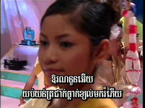 យើងរាំគែន (Khmer Karaoke)Yeung Rom Kenn.