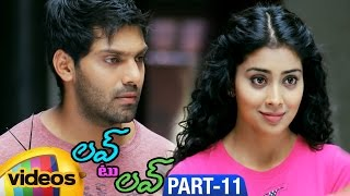 Love To Love Telugu Full Movie | Arya | Shriya Saran | Tamil Chikku Bukku | Part 11 | Mango Videos