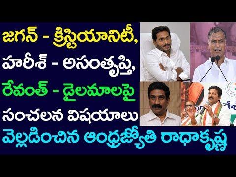 ABN RK Reveals Sensational News On CM Jagan, Harish, Revanth