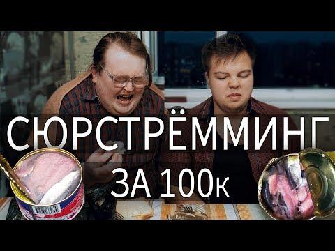 Сюрстрёмминг за 100K
