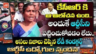 RTC Lady Conductor Comments on CM KCR Over TSRTC Strike | Public Talk On RTC Strike