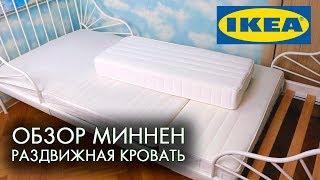 РАЗДВИЖНАЯ КРОВАТЬ ИКЕА МИННЕН и МАТРАС ВИМСИГ ОБЗОР РАЗМЕРЫ ОТЗЫВ  IKEA для детей