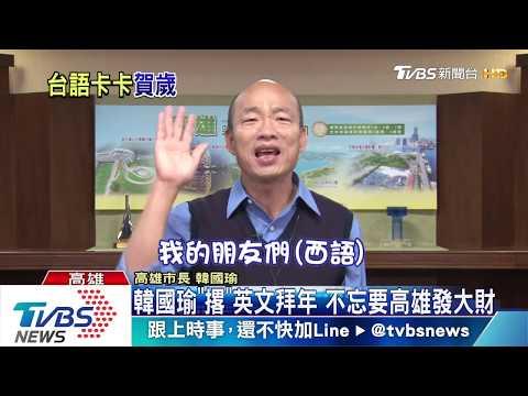 韓國瑜拜年影片曝光 英文版不忘高雄發大財