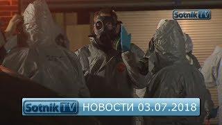 НОВОСТИ. ИНФОРМАЦИОННЫЙ ВЫПУСК 03.07.2018