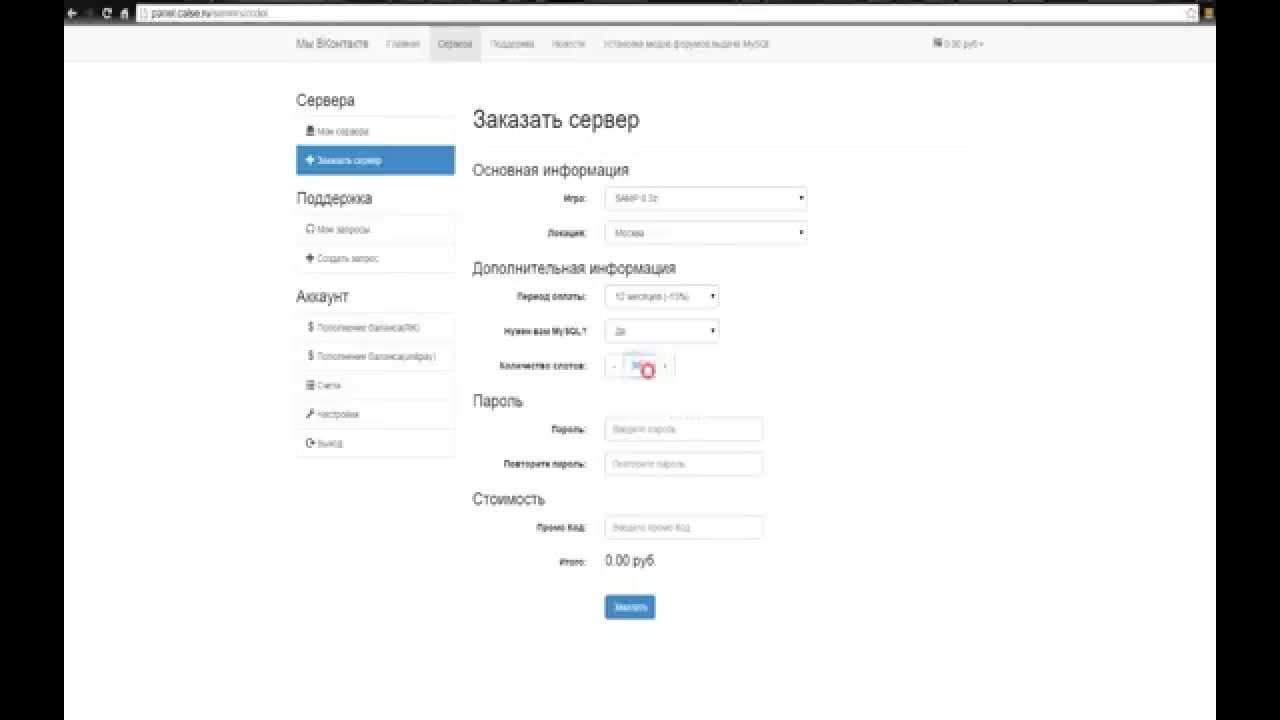 Бесплатный хостинг серверов gta сделать главную страницу для сайта