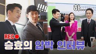 [메이킹] 대사 틀리는 선우에게 압박 인터뷰하는 승효 #회장님_수난기_ing